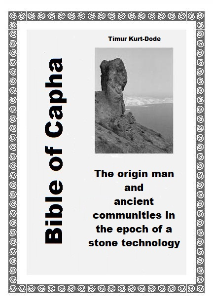 Библия Capha